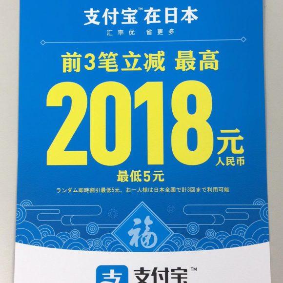 2月8日-28日春节期间,用支付宝,【立时减免,最高2018元】!